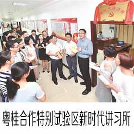 广西手机报7月8日上午版