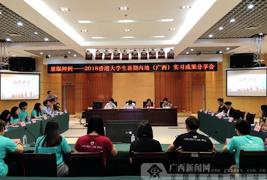 2018香港大学生暑期内地(ag电子游戏哪个最会爆)实习分享会在邕召开