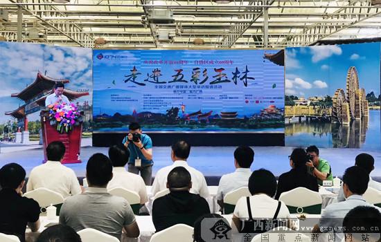 全国交通广播媒体大型采访报道活动走进广西玉林