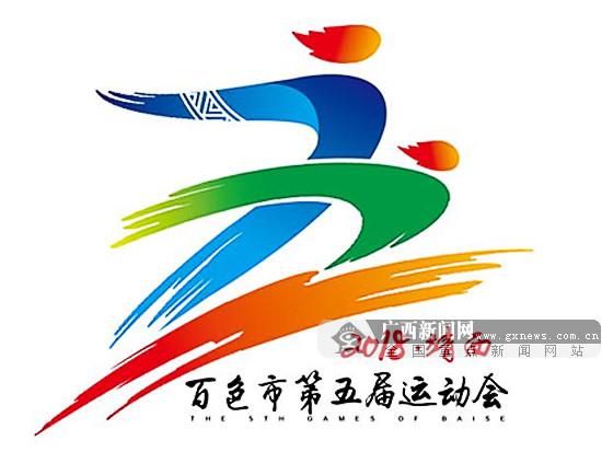 百色市第五届运动会会徽、吉祥物、主题口号揭晓