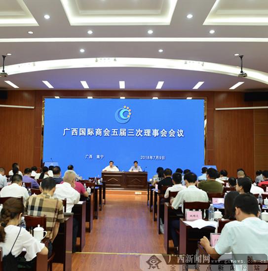 广西国际商会五届三次理事会会议在南宁召开
