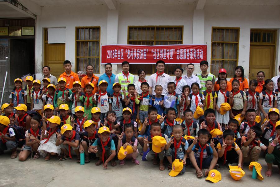活动主办方相关同志、志愿者与山区孩子合影