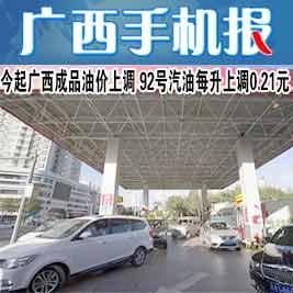 广西手机报7月10日上午版