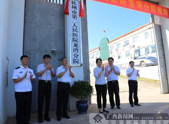 钦州市第二人民医院龙湾分院正式揭牌启用