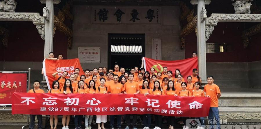 中国平安广西地区统管党委举办党员实践活动