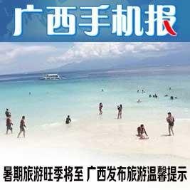 广西手机报7月11日下午版