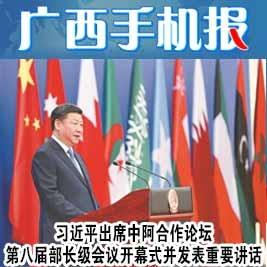 广西手机报7月11日上午版