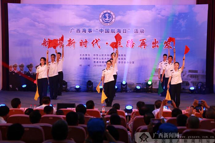 """广西海事局举办2018年""""中国航海日""""主题活动"""