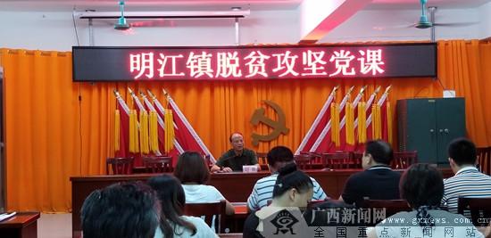 宁明县委书记刘勇深入明江镇上脱贫攻坚专题党课