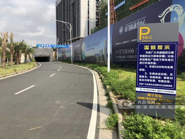 南宁东站停车场系统升级改造 停车未满30分钟免费