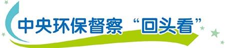 中央环保督察组向广西交办信访举报问题共4620件