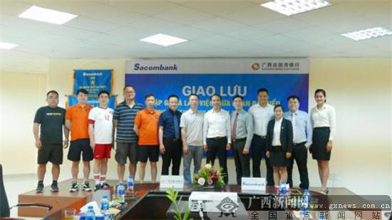 广西北部湾银行与越南西贡商信银行举行友谊足球赛