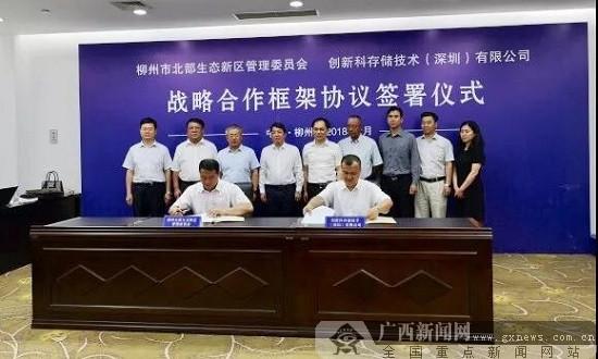 首家大数据企业落户柳州市北部生态新区