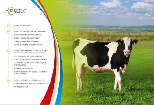 蒙牛发布可持续发展报告 对标联合国2030目标