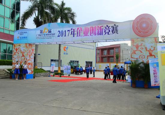 """东亚糖业集团以""""创新竞赛""""驱动企业创新"""