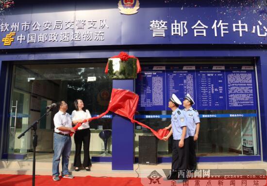 钦州首个警邮合作服务中心正式启用