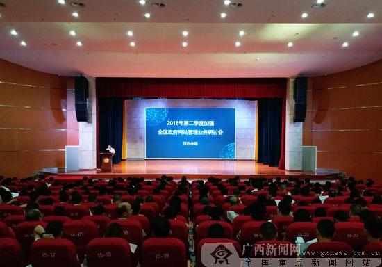 2018年第2季度广西政府网站抽查总体合格率97.36%