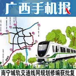 广西手机报7月13日上午版