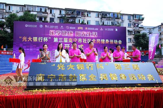 广西:2018南宁市社区运动会举行开幕式 多个活动进社区