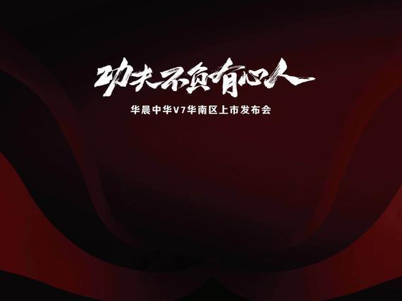 起售10.87万 华晨中华V7功夫杰座震撼上市