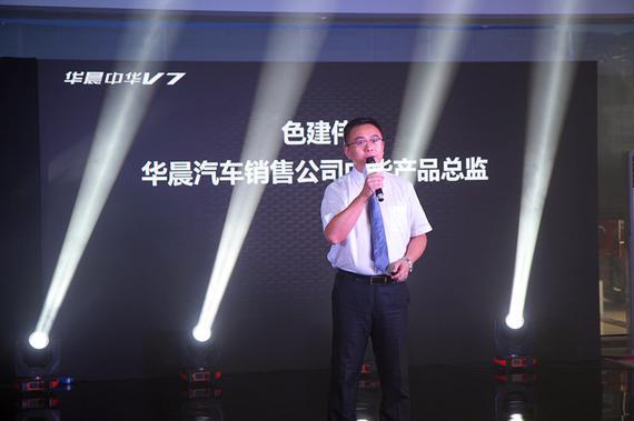 华晨汽车销售公司中华产品总监色建伟总监致辞