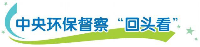 """中央环保督察""""回头看""""交办结果公示(广西第30批)"""