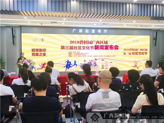 碧桂园广西区域第三届社区文化节将于7月21日开幕