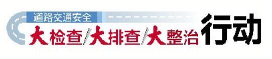 广西查处交通违法行为61万余起 其中酒驾4713起