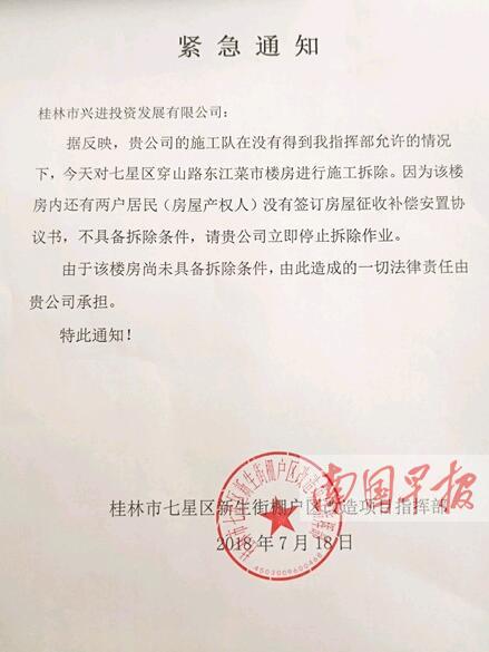 桂林:两次收到停工通知 施工队仍突击拆房(图)