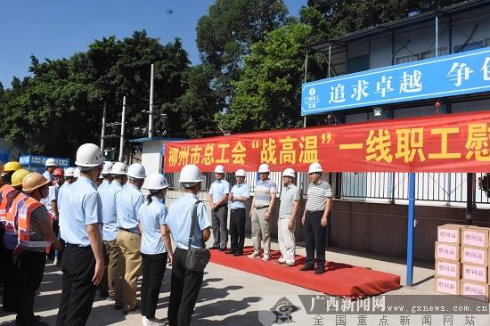 柳州市总工会到大都·前锋苑项目慰问一线职工