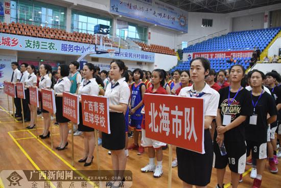 第十届广西体育节暨广西青少年女子篮球锦标赛开幕