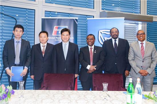 银联国际与南非标准银行开展全面合作