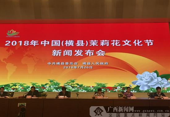2018年中国(横县)茉莉花文化节将于8月31日启幕