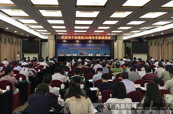 纪念冯子材诞辰200周年专家座谈会在钦州召开