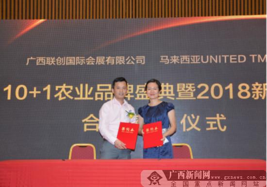 新型农业品牌盛会将在广西举办
