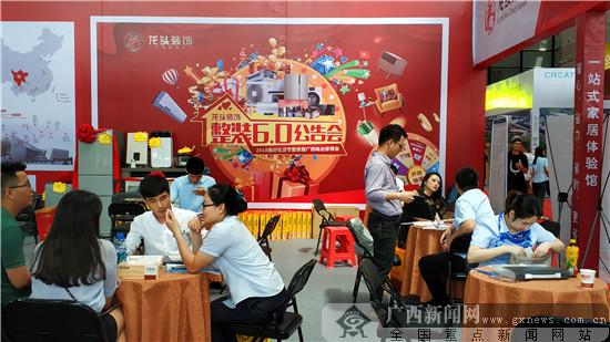 2018美好生活节暨首届广西电台家博会今日开幕