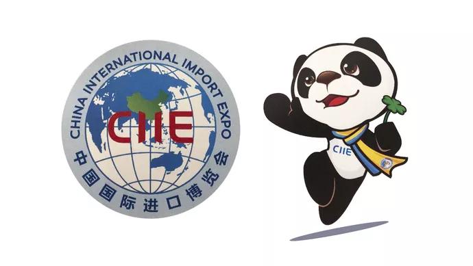 中国国际进口博览会倒计时100天