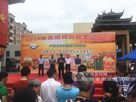 """""""全国食品安全宣传周·广西粮食质量安全宣传日""""活动举行"""