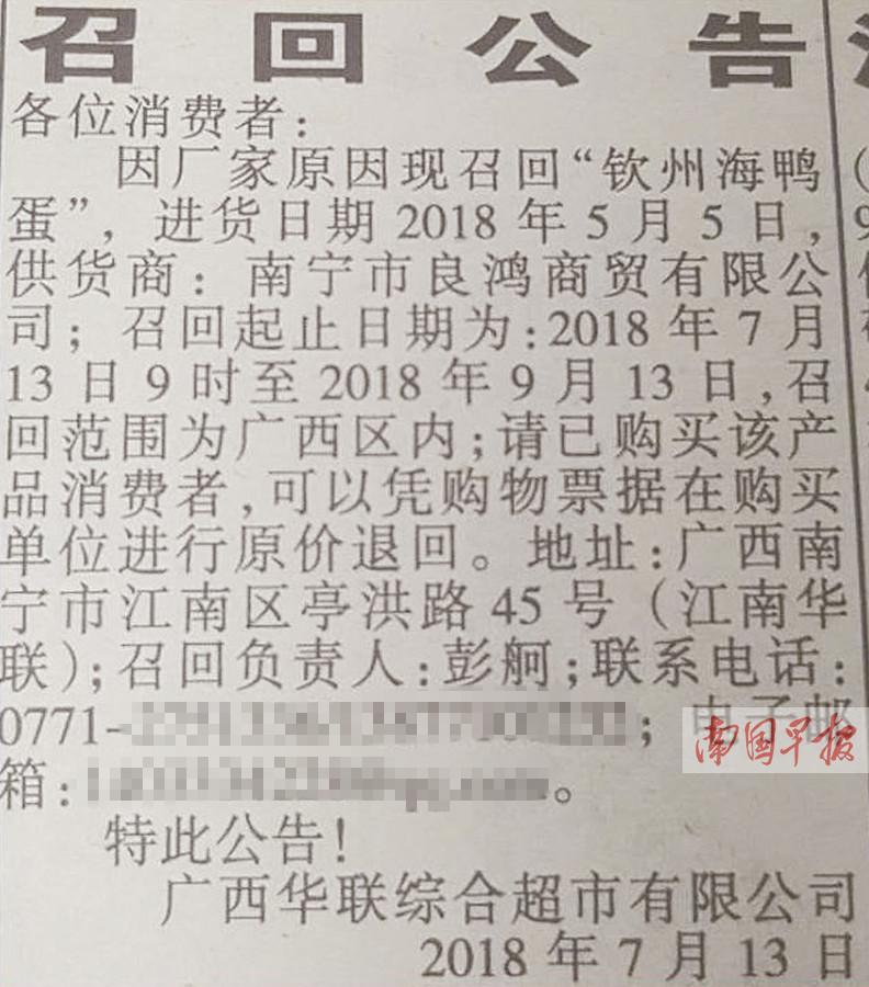 """南宁一超市召回一批抗生素超标""""钦州海鸭蛋""""(图)"""