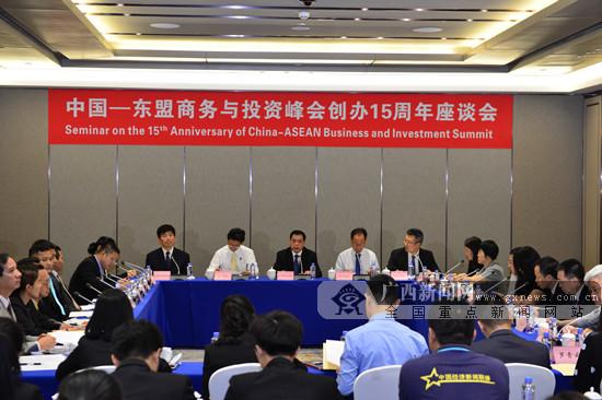 中国—东盟商务与投资峰会15年来取得六大成果