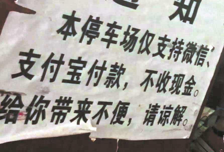 南宁南环路一停车场拒收现金 还说法律没资格管?