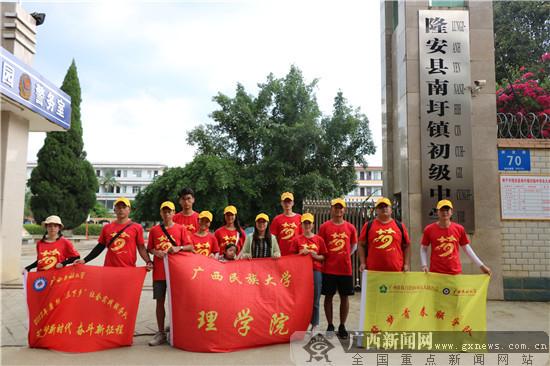 广西民族大学理学院赴隆安县开展助残活动(图)