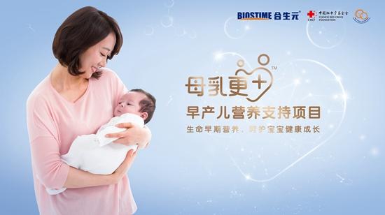 """携手母婴健康权威,合生元启动""""母乳更+"""""""