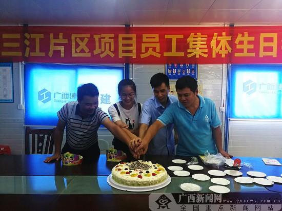 广西五建五分公司给三江片区项目员工集体过生日