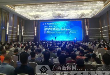 2018年全国中医院民族医院发展大会在南宁召开