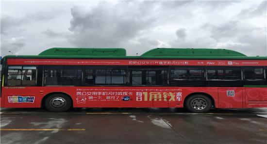 拉萨公交全线开通受理银联闪付