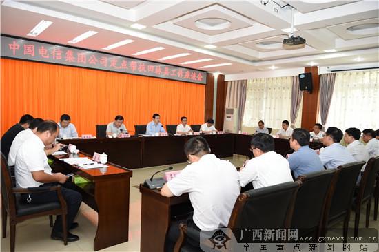 中国电信召开2018年扶贫攻坚工作推进会