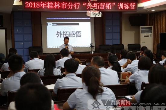 邮储银行桂林市分行举办外拓营销培训班
