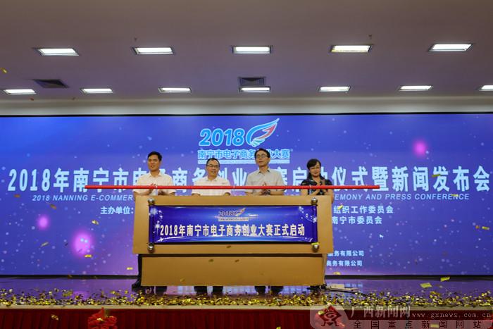 2018年南宁市电子商务创业大赛正式拉开帷幕