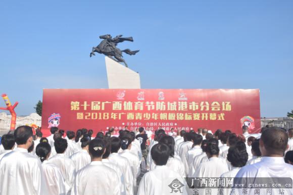 广西体育节防城港分会开幕 海洋文化突出